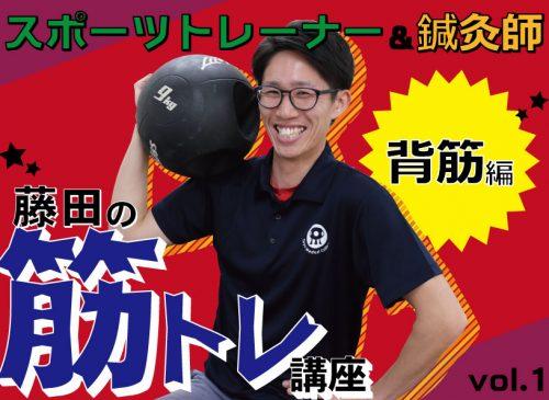 スポーツトレーナー&鍼灸師の筋トレ講座【背筋編】