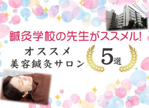 鍼灸学校の先生がススメル!オススメ美容鍼灸サロン5選!!