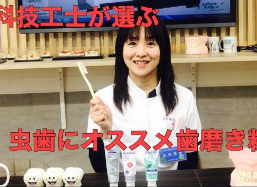 歯科技工士が選ぶ! 「虫歯」にオススメ歯磨き粉