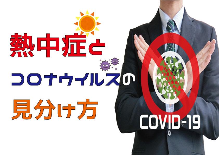 見分け 方 コロナ 新型コロナウイルス感染症・インフルエンザ・風邪の違いと見分け方 [感染症]