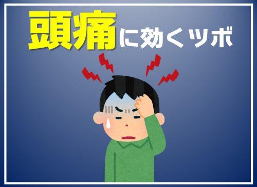 頭痛に効くツボ!!