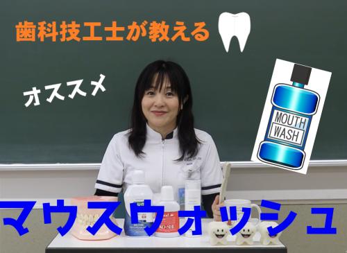 歯科技工士が選ぶ オススメ マウスウォッシュ