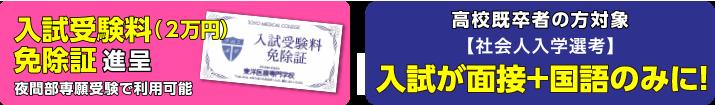 入試受験料2万円免除証 入試が面接と国語のみに
